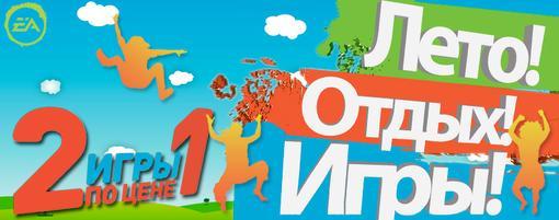 Gama-Gama.ru и Electronic Arts представляют Вам новую совместную акцию «Out of school» - получи две игры по цене о ... - Изображение 1