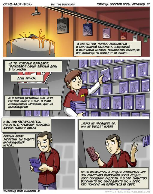 Здравствуйте, уважаемые пользователи Канобу.Я уже давно выкладываю сюда комикс CAD по три комикса каждый день (кроме ... - Изображение 3