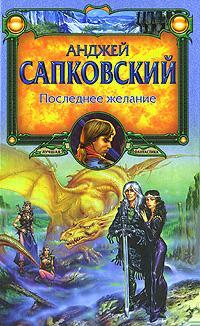 Давайте вспомним с чего все это начиналось!Сага о ведьмаке — фэнтезийный цикл польского писателя Анджея Сапковского. ... - Изображение 2
