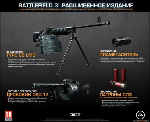 Компания ЕА анонсировала расширенное издание проекта Battlefield 3, которое будет доступно российским игрокам. Компл ... - Изображение 2