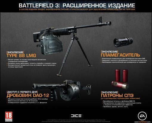 Компания Electronic Arts рассказала о содержимом комплекта «Battlefield 3: Расширенное издание», который выпустят в  ... - Изображение 1