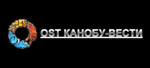 Однажды меня заинтересовала музыка, использовавшаяся в Канобу-вестях. Спрашивал о ней на Канобу, на форумах, но норм ... - Изображение 1