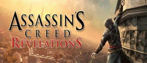 В сети появились новые детали из GameInformer о Assassin's Creed Revelations   - Revelations это не Assasins Creed 3 ... - Изображение 1