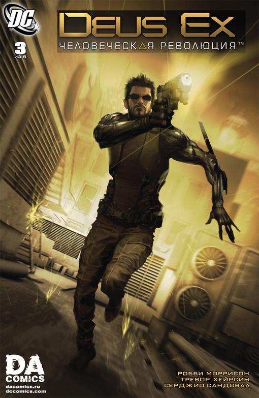 """Представляем вашему вниманию перевод комикса Deus Ex: Human Revolution (""""Человеческая революция"""") #2  .............. ... - Изображение 2"""