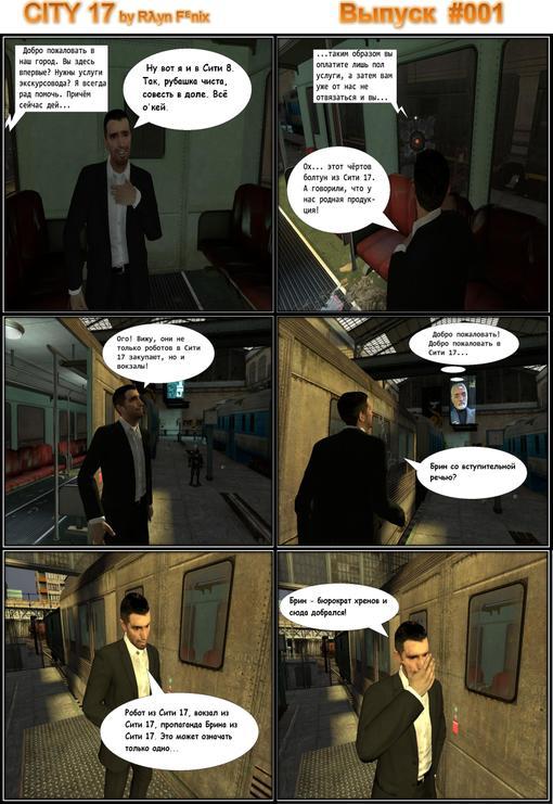 Первый выпуск ещё одного моего комикса. Прошу коментить. - Изображение 1