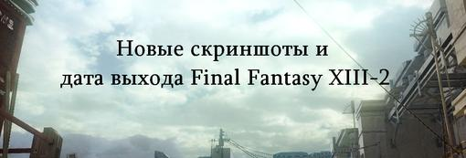 На новых скриншотах нам покажут сцены с персонажами, городом, пещерой и боями. Так же PR-менеджер Square Enix расска ... - Изображение 1