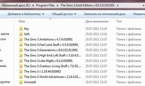 У меня Sims 3 я хочу поставить пач от пиксилий – антицензор. Игру мне подарили скачав из сети. Рабочая папка выгляди ... - Изображение 1