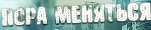 Ув. администрация сайта и члены команды Канобу,  Я зарегистрирован на сайте Канобу.ру совсем недавно, но уже понял н ... - Изображение 1