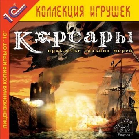 Каждый из нас в детстве хотел быть пиратом. Запах моря, шум волн, лёгкое покачивание корабля и конечно же приключени ... - Изображение 1