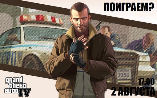 Добрый день канубовцы. Давайте поиграем Grand Theft Auto IV по мультиплееру? Короче кто согласен кидайте в комментар ... - Изображение 1