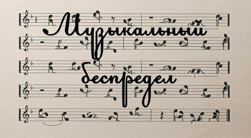 Сочетание семи нот порождает бесконечное количество мелодий. Сочетать музыкальные инструменты можно также в неограни ... - Изображение 1