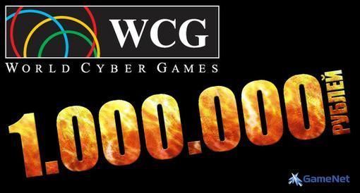 GameNet спешит поделиться самой горячей новостью сезона для всех поклонников киберспорта – призовой фонд World Cyber ... - Изображение 1