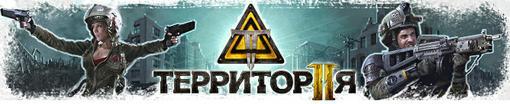 В «Территории 2»  запускается долгожданное обновление, которое может кардинально изменить расстановку сил в Химерии  ... - Изображение 1