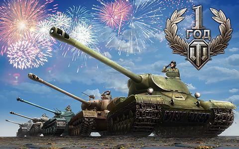 World of Tanks — один год!Команда разработчиков поздравляет всех с годовщиной любимой игры и раскрывает подробности  ... - Изображение 1
