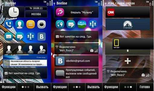 У владельцев современных смартфонов Nokia сегодня праздник - доступна для скачивания новая версия операционной систе ... - Изображение 1