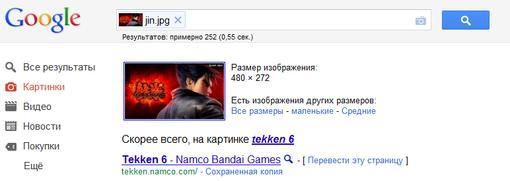 Уж не знаю, в каких отношениях состоит канобу.ру с поисковиком Гоголя, но все таки рискну...На поисковом ресурсе goo ... - Изображение 1