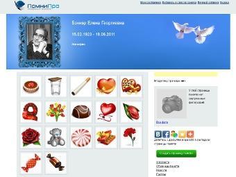 """Запущен сайт """"Помни про"""", на котором пользователи могут заводить страницы, посвященные скончавшимся людям.""""Регистрир ... - Изображение 1"""
