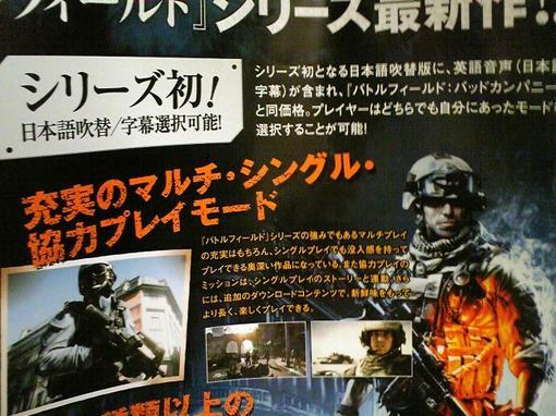 Японские сканы обложек грядущего экшена Battlefield 3 убеждают в том, что Xbox 360-версия игры будет располагаться н ... - Изображение 2