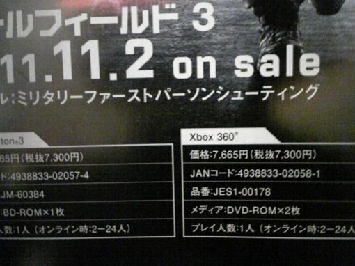 Японские сканы обложек грядущего экшена Battlefield 3 убеждают в том, что Xbox 360-версия игры будет располагаться н ... - Изображение 1