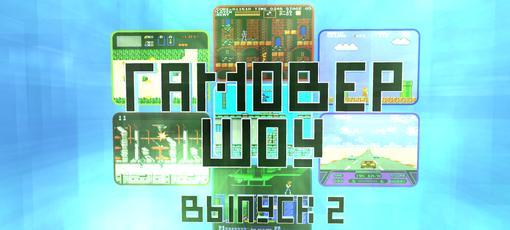 Приветствую вас друзья:) Во втором выпуске Гамовер Шоу мы поговорим о феномене игры Minecraft, вспомним серию игр Me ... - Изображение 1