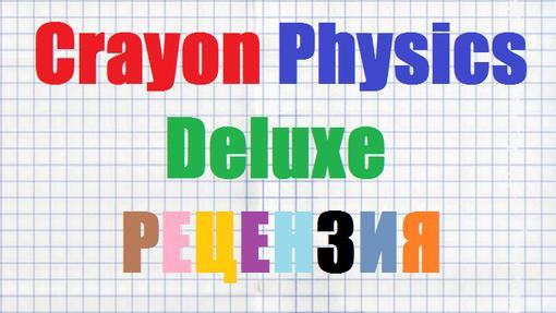 Добрый день, пользователи Канобу! Я,PC Project, познакомлю вас с игрой Crayon Physics Deluxe. Это красивая, расслабл ... - Изображение 1