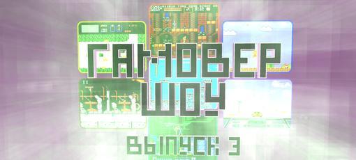 Приветствую вас друзья:) третий выпуск Гамовер Шоу посвящен приставке Panasonic 3DO о которой многие мечтали в детст ... - Изображение 1