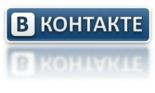 """Социальная сеть """"В контакте"""" существует уже не первый год и пользуется огромной популярностью в Российской Федерации ... - Изображение 1"""