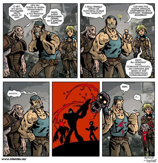 Вчера стартовали продажи третьей части в серии шутеров Gears of War, которую наверняка ждали многие из завсегдатаев  ... - Изображение 1