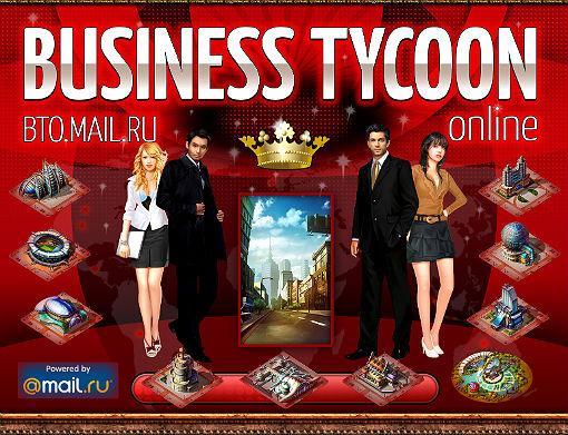Business Tycoon Online продолжает свое победное шествие по России!  Желающих начать собственный виртуальный бизнес в ... - Изображение 1