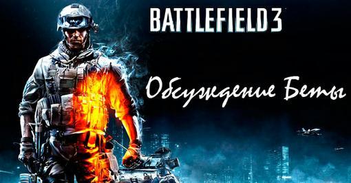 Что бы не мусорить в воплях и не добавлять работы модерам, давайте обсуждать Battlefield 3 в этом посте. - Изображение 1
