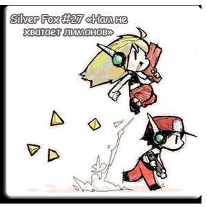 Silver Fox #27Авторы: Zozo9084 & iFF1oFFДата записи: 24.09.2011  Воспоминания Zozo:- Медицина в России или как Z ... - Изображение 1