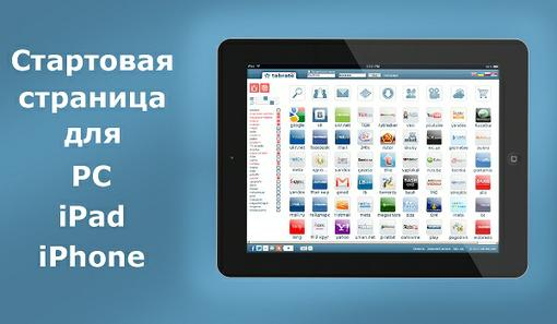 tabrate.com - новый удобный каталог сайтов для IPad, IPhone и даже для ПК.  Совсем недавно появился новый проэкт, пр .... - Изображение 1