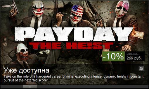 Payday: The Heist - Релиз нового шутера про штурм банков и торговлю заложниками отложен до конца октября. Игра обеща ... - Изображение 1