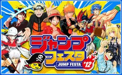 """Ежегодную японскую выставку JUMP FESTA называют не иначе, как """"анимешной Tokyo Game Show"""". И правда ведь, концентрир ... - Изображение 1"""