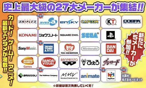"""Ежегодную японскую выставку JUMP FESTA называют не иначе, как """"анимешной Tokyo Game Show"""". И правда ведь, концентрир ... - Изображение 2"""