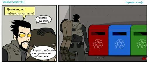 Привет, КАНОБУ! Продолжение приключения Адама   Дженсена  из Deus Ex: Human Revolution.  Жаль маленький!  Приятного  ... - Изображение 1
