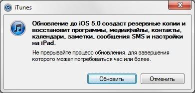 Apple выпустила финальную версию прошивки iOS 5. Установить её могут владельцы смартфонов iPhone 3Gs, iPhone 4, iPho ... - Изображение 2