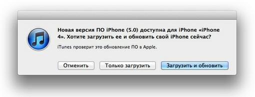 Apple выпустила финальную версию прошивки iOS 5. Установить её могут владельцы смартфонов iPhone 3Gs, iPhone 4, iPho ... - Изображение 1