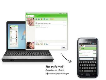 Доброго дня, друзья!Наверняка многие из вас пользуются сервисом ICQ, т.к. он пока является самым популярным и просты ... - Изображение 1