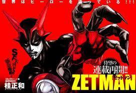 На обложке 16 тома манги «Zetman» Катсура Масаказу (Katsura Masakazu) напечатано объявление об экранизации манги. По ... - Изображение 1