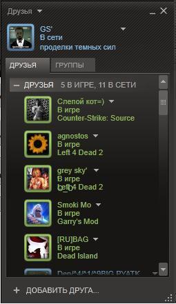 Инструкция как сделать подписку под ником в Steam, как показано на скриншоте 1, итак, поехали:  1.Заходим в Steam/На ... - Изображение 1