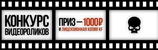 Конкурс видеороликов от ресурса kfmaniacs.ru по игре Killing Floor.  Ваш ролик может иметь любой формат или жанр — г ... - Изображение 1
