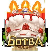 Взято с botva.mail.ru  Дорогие друзья, сегодня 1 ноября, год 2011, а это значит, что нашей любимой игре исполнилось  ... - Изображение 1