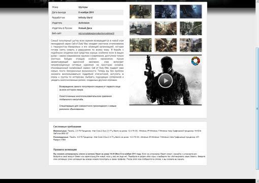 Сегодня долгожданный запуск Call of Duty:Modern Warfare 3, которого я ждал с большим нетерпением. И перед мной стоял ... - Изображение 2