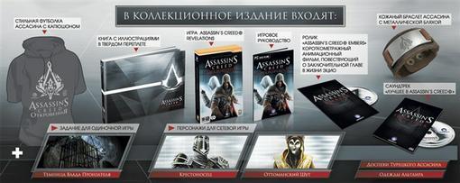 Здравствуйте, канобувчане, я уверен, что многие фанаты Assassin's Creed, или те кто просто ждет игру, давно бы хотел ... - Изображение 2