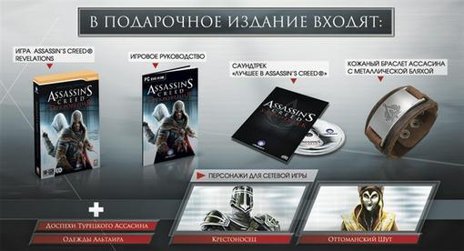 Здравствуйте, канобувчане, я уверен, что многие фанаты Assassin's Creed, или те кто просто ждет игру, давно бы хотел ... - Изображение 1