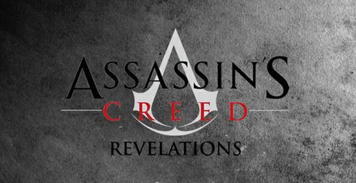 Уже совсем скоро (а именно 15 ноября), выходит долгожданное продолжение культовой серии Assassin's Creed - AC: Revel ... - Изображение 1