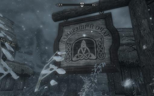 Предлагаю вашему вниманию два замечательных мода для The Elder Scrolls V - Skyrim.  Первый русифицирует все вывески  ... - Изображение 1