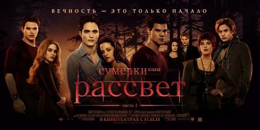 """""""Сумерки. Сага. Рассвет: Часть 1"""" / """"The Twilight Saga: Breaking Dawn – Part 1""""Вечность - это только начало.  """"Сумер .... - Изображение 1"""