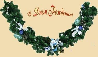 Радостное событие! 18 ноября Дед Мороз праздновал свой день рождения. Никто не знает, сколько на самом деле дедушке  ... - Изображение 1